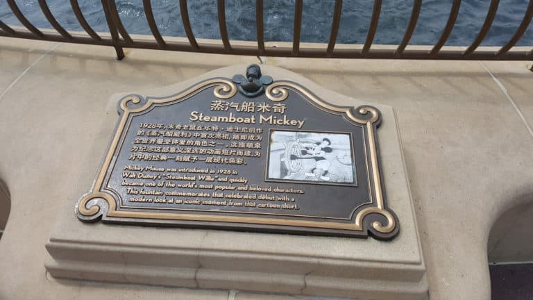 Steamboat Willie Fountain Text Shanghai Disneyland